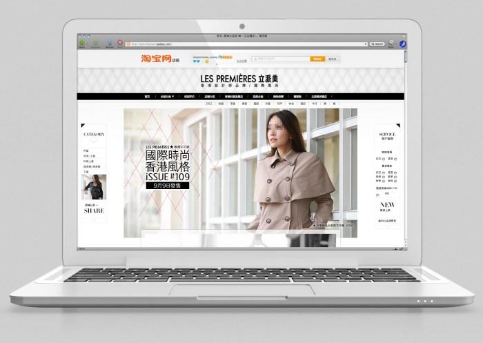 Les Premières Taobao eShop revamp 2nd season version