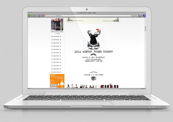 Les Premières Taobao eShop revamp 3rd season : : Individual merchandise (Part 2)