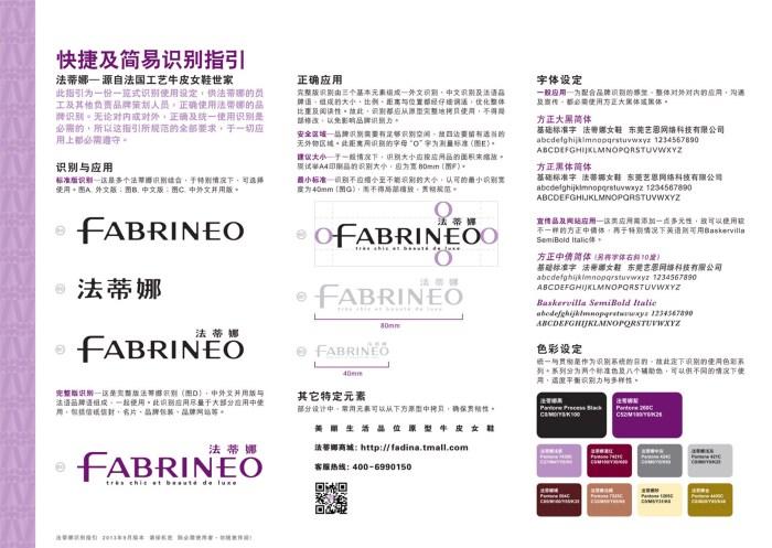 Fabrineo identity quick guideline