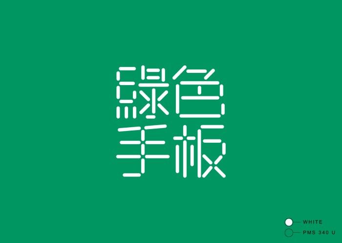 reversed logo on emerald background | Green Hands :: Branding Identity Design