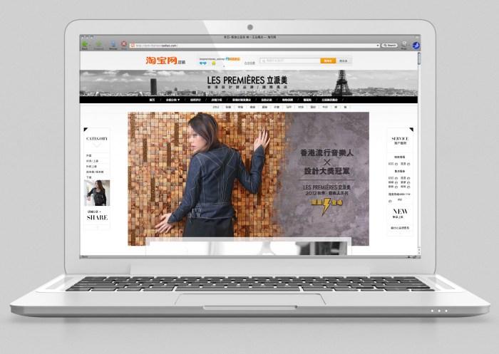 Les Premières Taobao eShop launch version