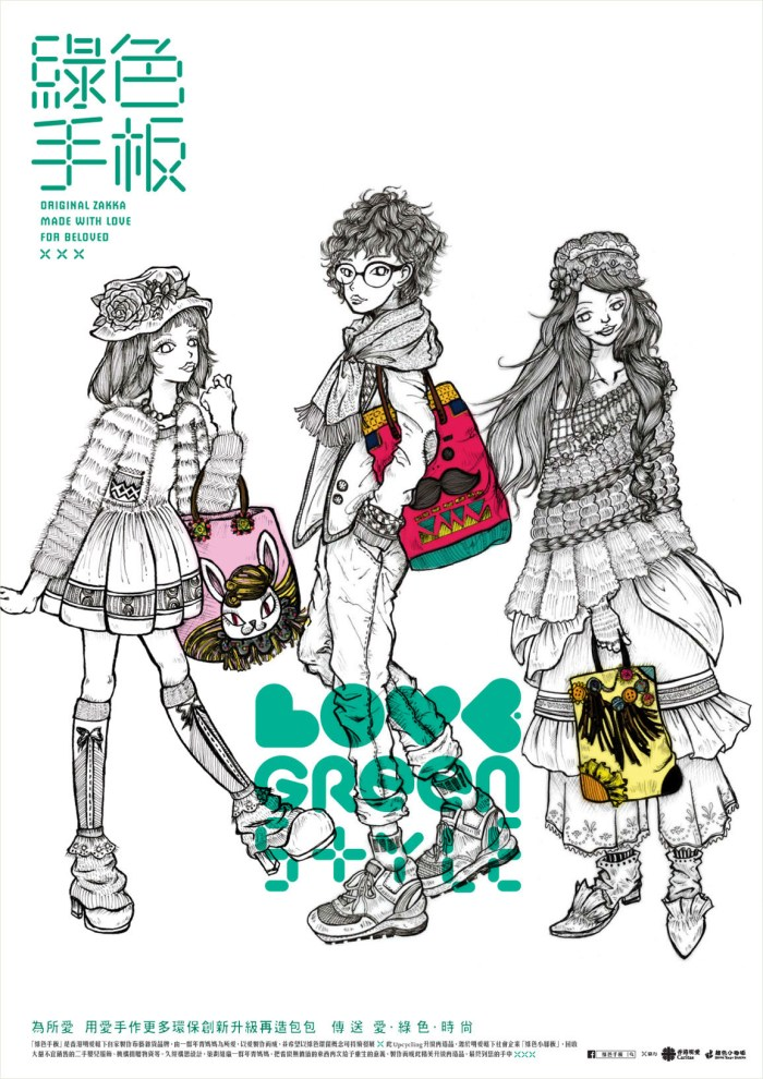 """Green Hands Poster :: """"Love Green Style"""" Poster"""