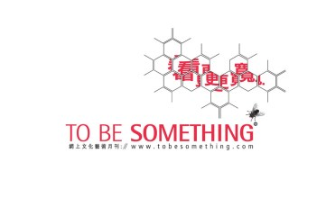 "self-publication 'to be something' logo identity with Chinese tagline ""看更寬."" 
