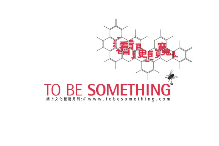 """self-publication 'to be something' logo identity with Chinese tagline """"看更寬."""" 