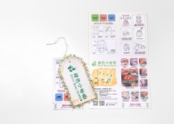 Green Baby Gaden :: upcycling packaging