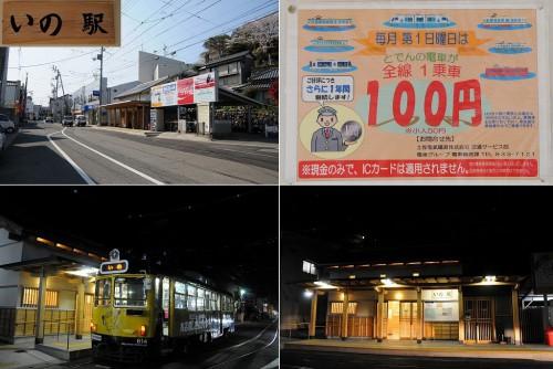 とでん いの駅 毎月1日だけだが、100円は安い!