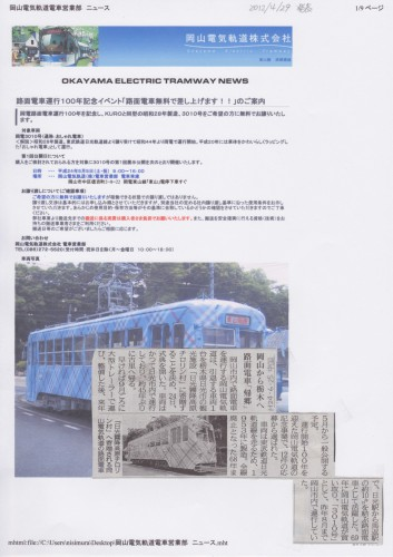 岡電営��部ニュースと��国新聞記事