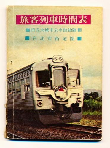 s-台湾時刻表