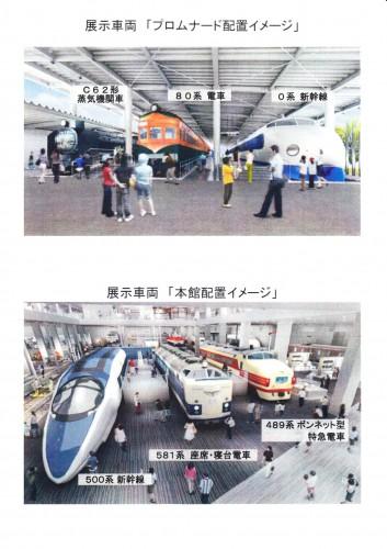 JR西日本鉄博ニュースリリース3