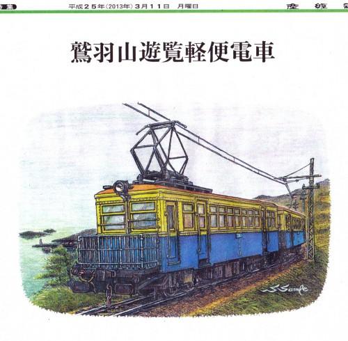 下津井電鉄モハ50_NEW