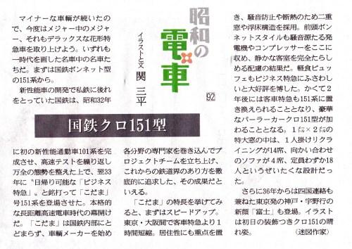 クロ151(文)_NEW