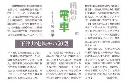 下津井電鉄モハ50(文)_NEW