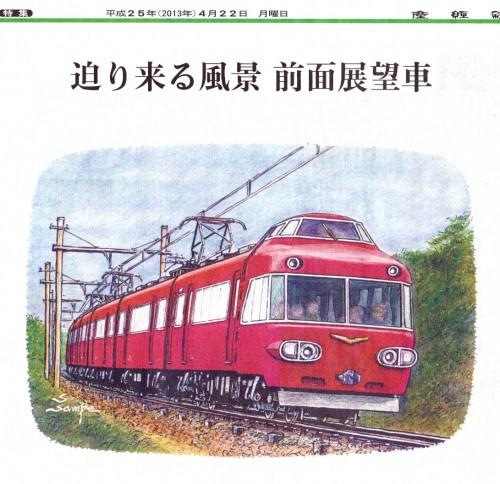 名鉄7000系_NEW