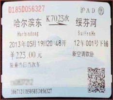02_切符