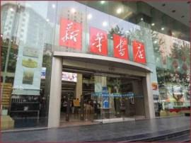 03_新華書店1