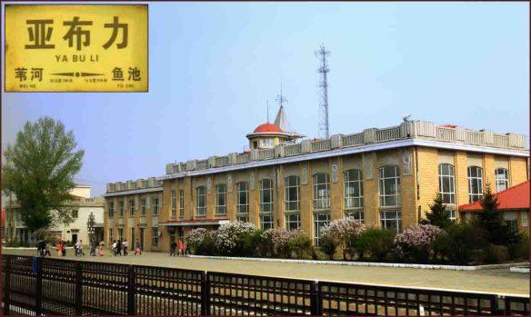 08_途中駅