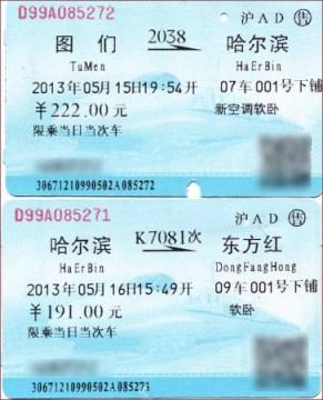 02_切符2