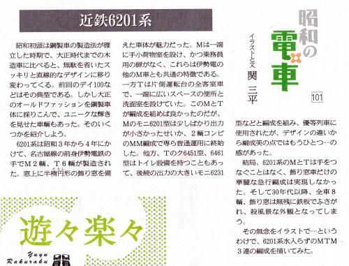 近鉄6201系(文)_NEW