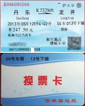 09_切符