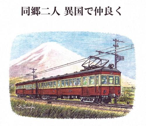 富士山麓電鉄モハ603_NEW