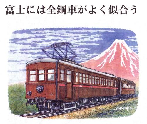 富士身延鉄道モハ100_NEW