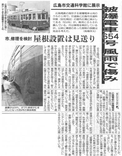平成25年9月8日 中国新聞朝刊