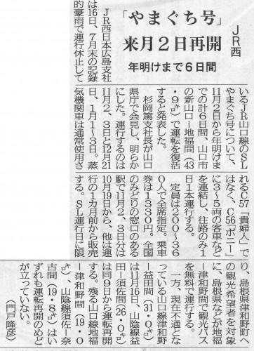 H25-10-17 中国新聞