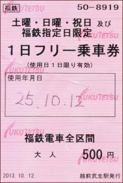 10_フリー切符