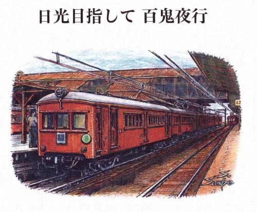東武クハユ290型_NEW