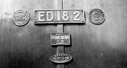 ED182-2 41-3-12
