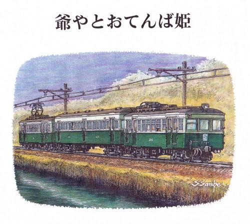 南海貴志川線モハ205_NEW