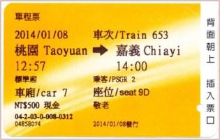 06_高鐡切符