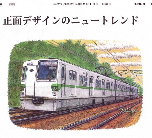 営団地下鉄6000型_NEW
