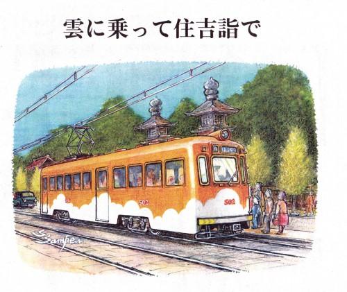 阪堺線モ501_NEW