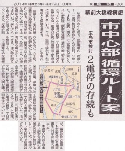 中国新聞 2014-4-19朝刊