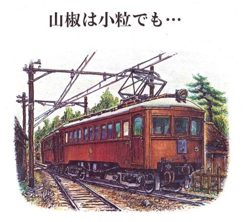 遠州鉄道モハ1_NEW