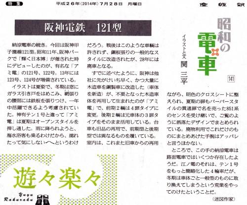 阪神121型(文)_NEW
