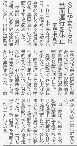 H26-7-16 中国新聞
