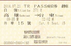 01_切符
