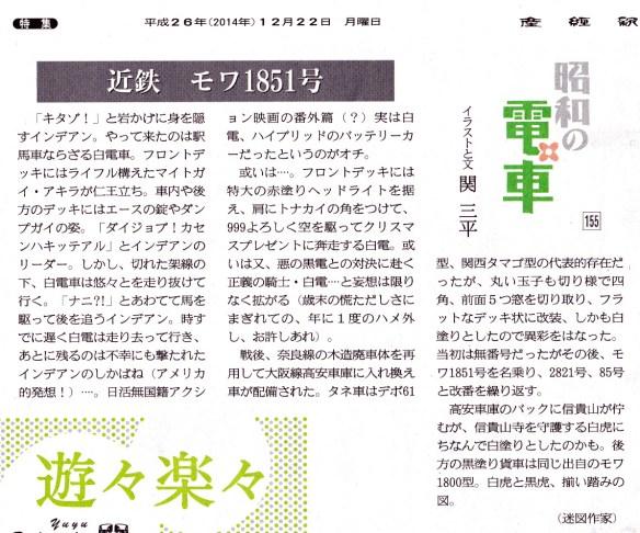 近鉄モワ1851(文)_NEW