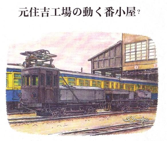 東急デト3014_NEW