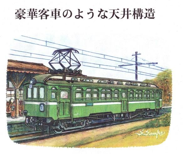 京成電軌モハ20_NEW
