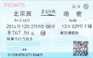切符_edited-1