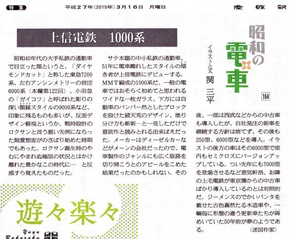 上信電鉄1000系(文)_NEW