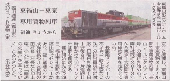 平成27年3月30日 中国新聞朝刊