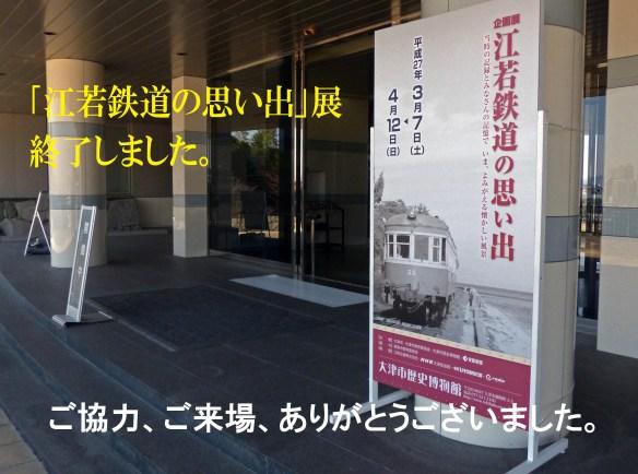 「江若展」終了 (2)
