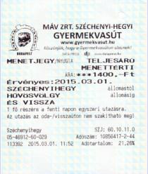 05_子供鉄道切符