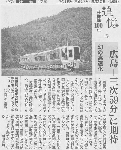 H27-5-29 中国新聞朝刊