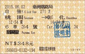 切符01043