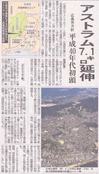 H27-6-4 中国新聞朝刊